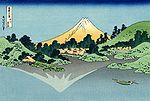 Hokusai, reflet du mont Fuji dans le lac Kawaguchi, vu depuis le col Misaka dans la province de Kai