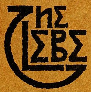 <i>The Glebe</i> (literary magazine)