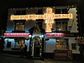 The Red Lion Lees at Christmas.jpg