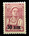 The Soviet Union 1939 CPA 691 stamp (Kolkhoz Woman) surcharge size 11.5.jpg