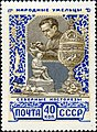 The Soviet Union 1957 CPA 1997 stamp (Northern Bone Carving).jpg