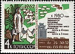 The Soviet Union 1962 CPA 2963 stamp (Animal industries, Decisions of the XXII Congress of the Communist Party of the Soviet Union—into Life).jpg
