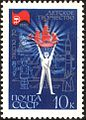 The Soviet Union 1970 CPA 3861 stamp (Boy and Model Toys).jpg