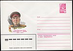 The Soviet Union 1979 Illustrated stamped envelope Lapkin 79-275(13525)face(Hmayak Babayan).jpg
