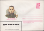 The Soviet Union 1982 Illustrated stamped envelope Lapkin 82-203(15593)face(Vasily Evgenevich Ivanov).png
