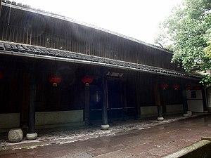 Tianyi Ge - Image: Tian Yi Chamber Library