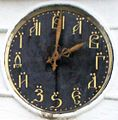 Tower clock in Suzdal face.jpg