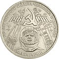 USSR-1981-1ruble-CuNi-GagarinInSpace20-b.jpg