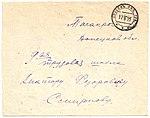 USSR 1925-06-17 cover Spassk-Taganrog.jpg