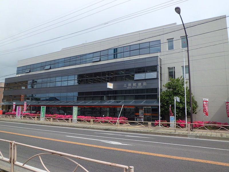 File:Ueda Post Office.JPG