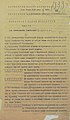 Ukrainian State Citizenship Law 1918 page 1.jpg