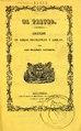 Una historia del día - drama en cinco actos y en prosa (IA unahistoriadelda1371daca).pdf