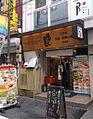 Uogashi nihonichi shinbashi 2014.jpg
