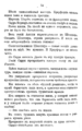 V.M. Doroshevich-Collection of Works. Volume VIII. Stage-52.png