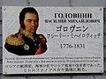 Vasily Golovnin plaque.jpg