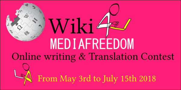 Wiki4MediaFreedom Contest 15 July.png