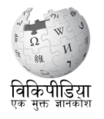 Wikipedia-logo-v2-hi.png
