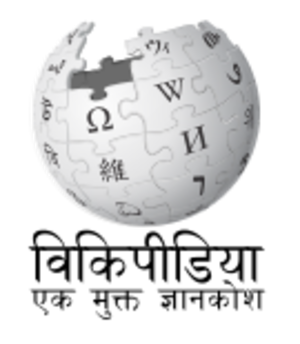 Hindi Wikipedia - Image: Wikipedia logo v 2 hi