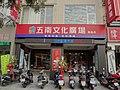 Wunan Cultural Plaza Kaoshiung Store 20131119.jpg