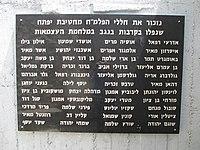 Yiftach Brigade Memorial in the Negev (3).jpg