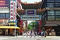 Yokohama Chinatown signage 2015.jpg