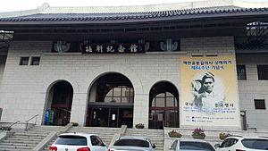 Yun Bong-gil - Yun Bong-gil Memorial hall