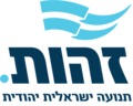 Zehut logo 1.png