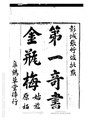 Zhang Di Yi Qi Shu.pdf