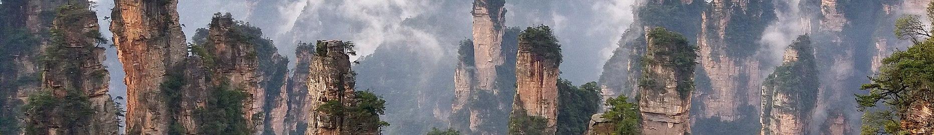 Zhangjiajie banner.jpg