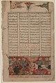 """The Combat of Qaran and Afrasiyab"", Folio from a Shahnama (Book of Kings) MET sf1974-290-5a.jpg"