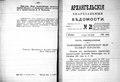 Архангельские епархиальные ведомости. 1892. №21.pdf