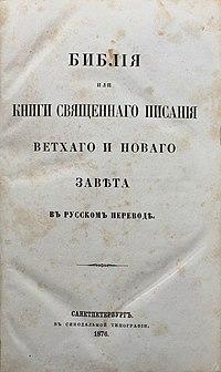 シノド聖書 - Wikipedia