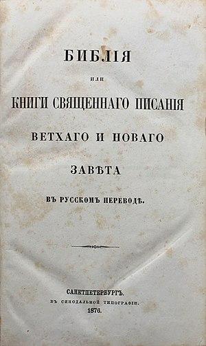 Синодальный перевод