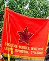 Боевое знамя Бакинского ВОКУ.jpg