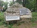 Бригадирски мемориал Сваленик.jpg