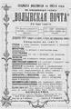 Волинська пошта підписка 1913.PNG