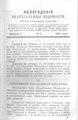 Вологодские епархиальные ведомости. 1897. №03.pdf