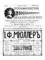 Граммофонный мир. 1911. №05.pdf