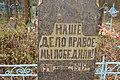 Група братських могил радянських воїнів. с. Жадьки 05.JPG