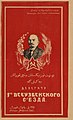 Делегату 1-го Всеузбекского съезда. Январь — февраль 1925.jpg