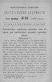 Екатеринославские епархиальные ведомости Отдел неофициальный N 22 (15 ноября 1892 г).pdf