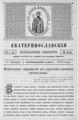 Екатеринославские епархиальные ведомости Отдел неофициальный N 2 (11 января 1915 г) Год издания 43.pdf