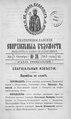 Екатеринославские епархиальные ведомости Отдел официальный N 28 (1 октября 1901 г) Год 30.pdf