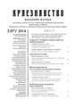 Журнал «Краєзнавство», 2014. – Ч. 2.pdf