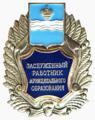 Заслуженный работник муниципального образования город Калуга.png