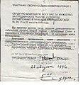 Зиновьеву Владимиру Петровичу от Б.Н.Ельцина.jpg