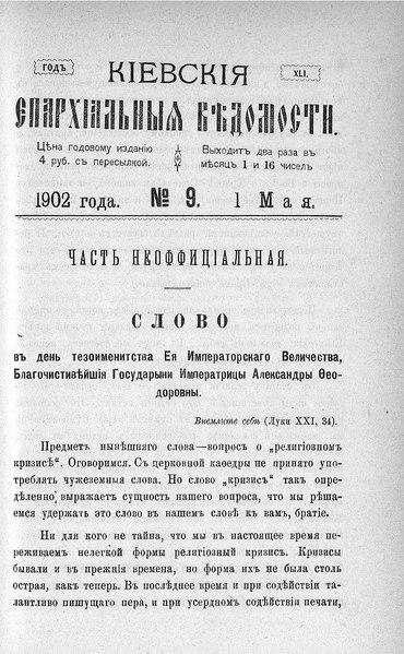File:Киевские епархиальные ведомости. 1902. №09. Часть неофиц.pdf