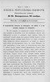 Киевские епархиальные ведомости. 1903. №39. Часть неофиц.pdf