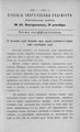 Киевские епархиальные ведомости. 1903. №42. Часть неофиц.pdf