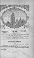 Киевские епархиальные ведомости. 1904. №46. Часть офиц.pdf